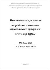 Word 2010 power point 2010