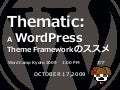 Thematic : A WordPress Theme Framework のススメ