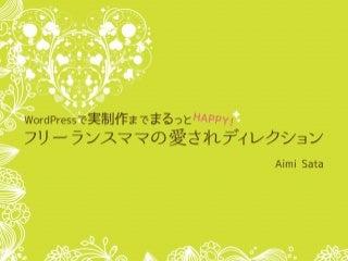 【WordCamp Kansai 2014】WordPressで実制作までまるっとHAPPY!フリーランスママの愛されディレクション