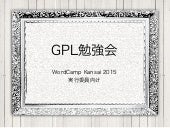 WordCamp Kansai GPL study