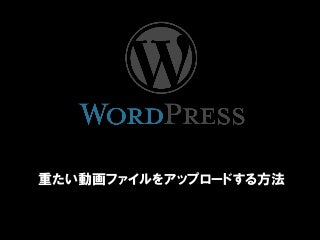 【Word press】重たい動画をアップして、記事に反映させる方法