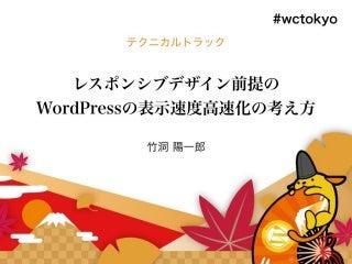 レスポンシブデザイン前提のWordPressの表示速度高速化の考え方