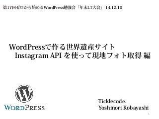 WordPressで作る世界遺産サイト|Instagram API を使って現地フォト取得