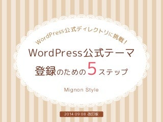 WordPress公式テーマ登録のための5ステップ