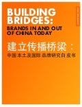 Building Bridges: Brands In and Out of China Today