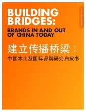 Building Bridges: Brands In and Out...