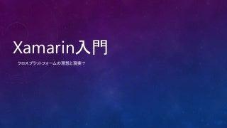 Xamarin入門(技術というより心構え編)