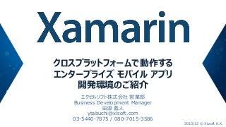 C#でのクロスプラットフォーム モバイル開発環境 Xamarin のご紹介
