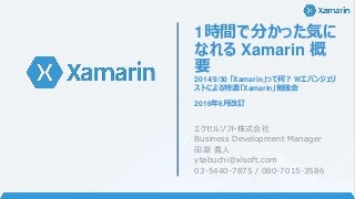Xamarin 概要 @ 「Xamarin」って何? Wエバンジェリストによる特濃「Xamarin」勉強会 Rev2