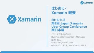 Xamarin 概要 @ 2014/11/08 第2回 Japan Xamarin User Group Conference 西日本編