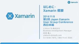 Xamarin 概要 @ 2014/11/08 第2回 Japan Xamarin User Group Conference 西日本編