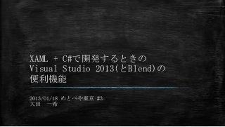XAML + C#で開発するときの�Visual Studio 2013(とBlend)の�便利機能