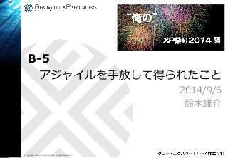 XP祭り2014「アジャイルを手放して得られたこと」