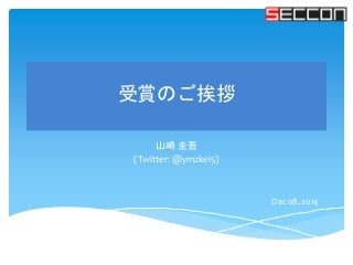 【XSS Bonsai】 受賞のご挨拶 by @ymzkei5 【SECCON 2014】 - Dec 08, 2014