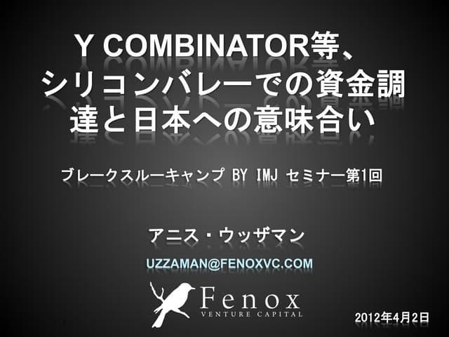 Y combinator等、シリコンバレーの資金調達の最新事情と日本ベンチャーへの意味合い