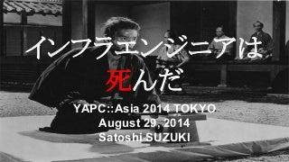 インフラエンジニアは死んだ Yapc -asia 2014