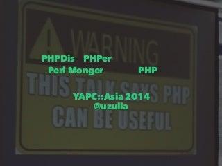 YAPC::Asia 2014 - 半端なPHPDisでPHPerに陰で笑われないためのPerl Monger向け最新PHP事情