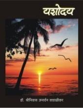Yashoday A Bestseller For Super Suc...
