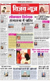 Dainik VIJAY NEWS year 9, issue 320...