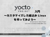 Introduction to Yocto Project - Let's make customized embedded linux