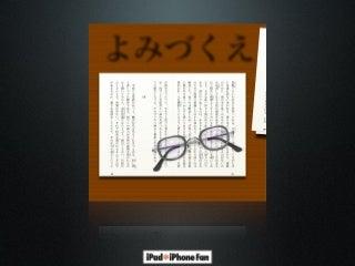 iPadの文学全集 よみづくえ