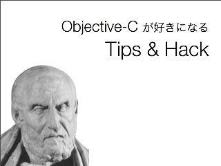 Objective-C が好きになる Tips & Hack