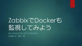 ZabbixでDockerも監視