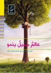 Zain sustainability-report-arabic