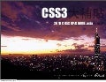 CSS3大補貼 - COSCUP/GNOME.asia