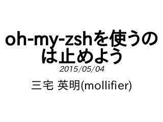 oh-my-zshを使うのは止めよう