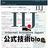 techlog (Internet Initiative Japan Inc.)
