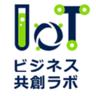 IoTビジネス共創ラボ