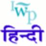 Hindi Water Portal