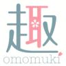 趣 -omomuki-