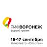 РИФ-Воронеж