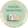 Scientific Library of Yaroslav the Wise National Law University
