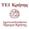 ΤΕΙ Κρήτης - Technological Educational Institute of Crete