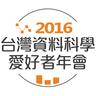 台灣資料科學年會