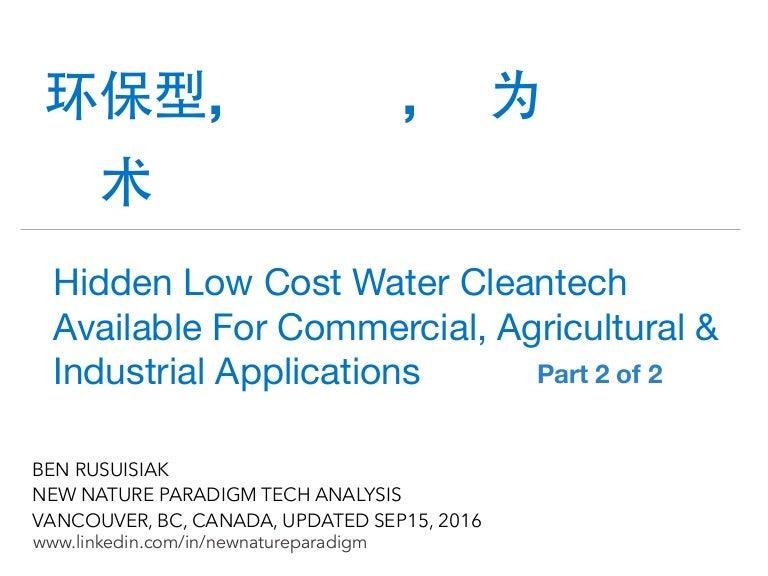 Hidden Low Cost Water