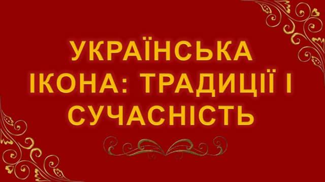 Українська ікона: традиції і сучасність
