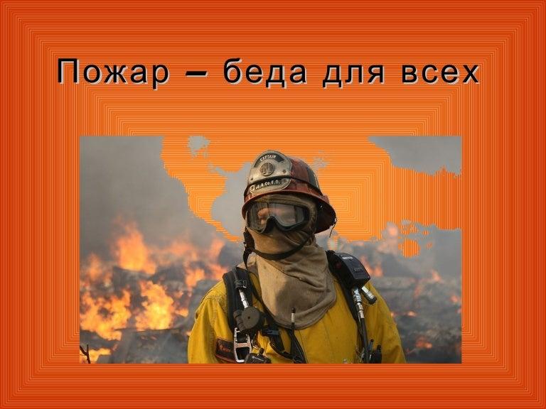 Пожежна безпека 1