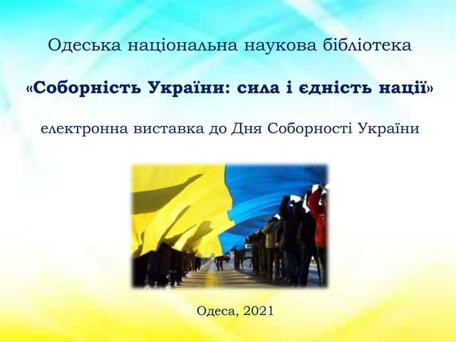 Соборність України: сила і єдність нації