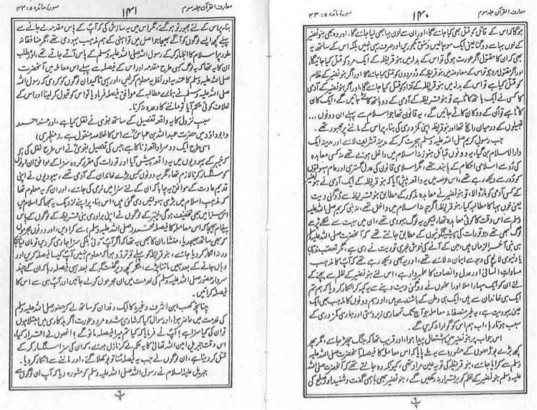 Tafseer Maariful Quran Urdu Pdf