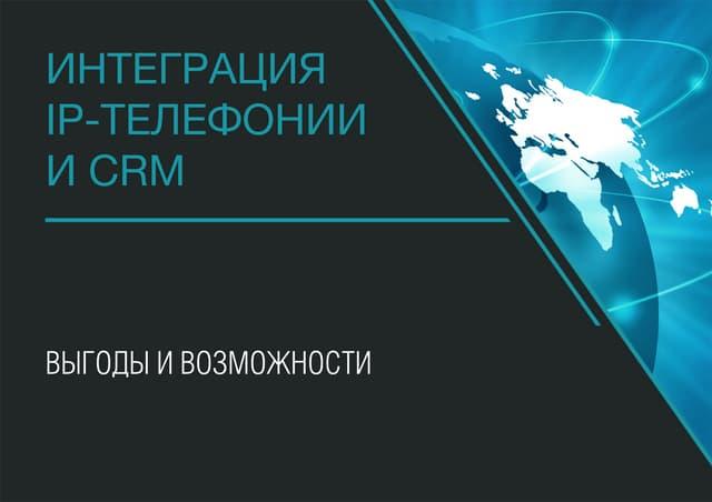 Интеграция CRM и IP - телефонии - полная версия