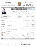 Fiaz ullah Visa