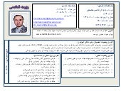 00 My Resume Farsi  910528