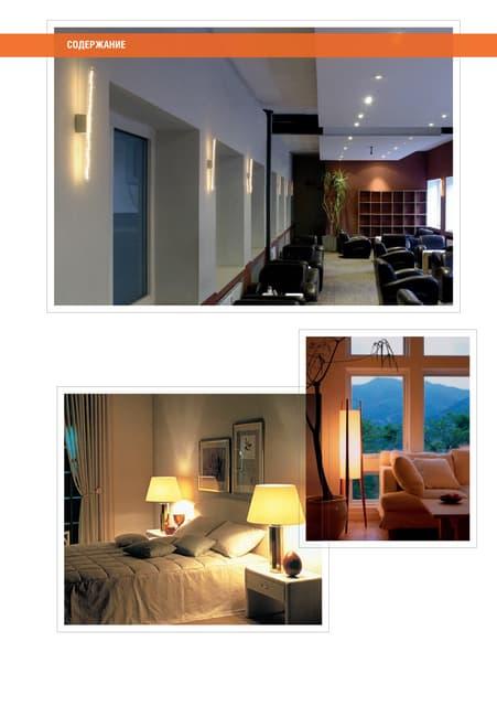 OSRAM: Лампы накаливания общего назначения