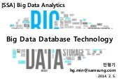 [SSA] 01.bigdata database technology (2014.02.05)