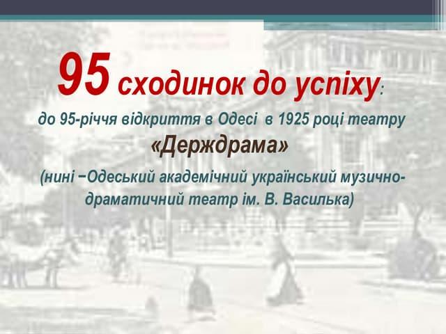 Академічному театру імені Василя Василька – 95
