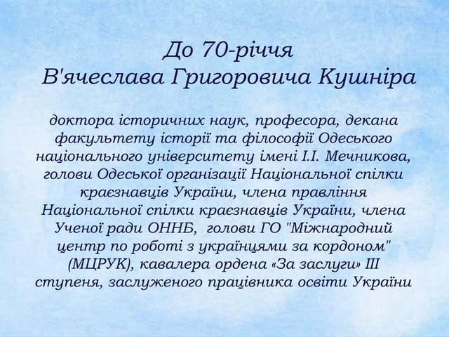 Презентація до 70-річчя В'ячеслава Григоровича Кушніра